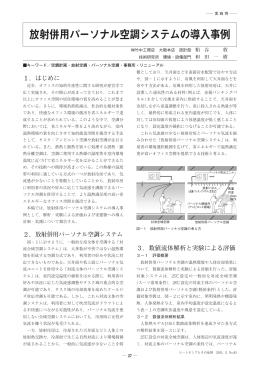 放射併用パーソナル空調システムの導入事例