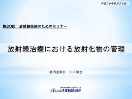 Japan Environment Research Co.,LTD