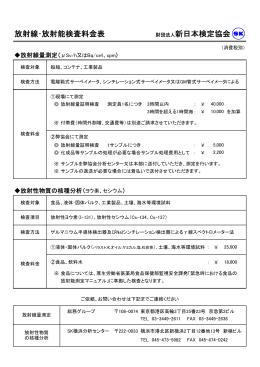 放射線・放射能検査料金表 財団法人新日本検定協会