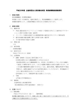 平成26年度 公益財団法人東京観光財団 係長級職職員募集要項(PDF