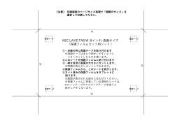 NEC LAVIE TAB W (8インチ) 画面サイズ (保護フィルム - PC