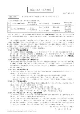 SCのカスタマイズ販促とコア・ターゲットとは!!