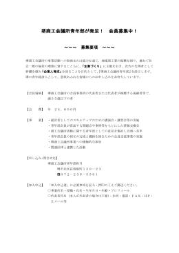 堺商工会議所青年部が発足! 会員募集中!