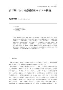 青年期における恋愛様相モデルの構築・・・・髙坂康雅