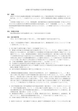 前橋市青年就農給付金事業実施要領(H27.8改正)(PDF形式:223KB)