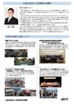 新入会員募集リーフレット - 公益社団法人 半田青年会議所
