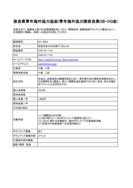奈良県青年海外協力協会