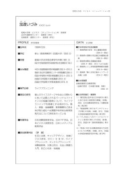 加渡いづみ KADO Izumi