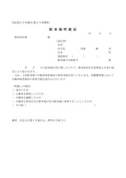 駐 車 場 明 渡 届 - 熊本県営住宅管理センター