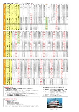 長野電鉄時刻表(下り) 2012年4月1日 改正