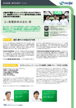 IP電話事例PDF 江ノ島電鉄株式会社様