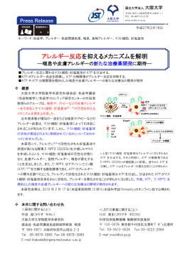 【JST】アレルギー反応を抑えるメカニズムを解明
