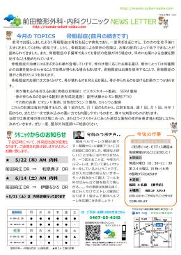 前田整形外科・内科クリニック NEWS LETTER 平成26年5月版