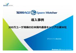 300万ユーザの日本国内通信キャリアの某W社 Terrace Spam Watcher