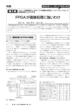 FPGAが画像処理に強いわけ