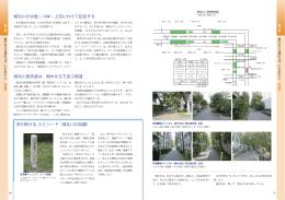 城北川の水面・川岸・上空にわけて記述する 城北川遊歩道は