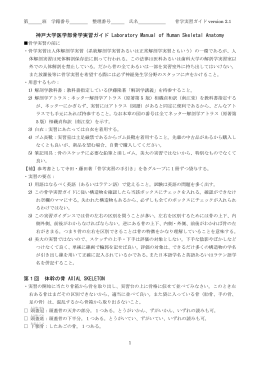 神戸大学医学部骨学実習ガイド Laboratory Manual of Human Skeletal