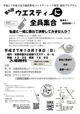ウエスティ 全員集合 - 公益財団法人京都市音楽芸術文化振興財団