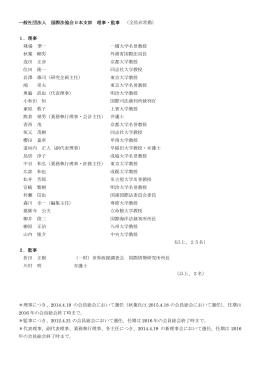 一般社団法人 国際法協会日本支部 理事・監事 (全員非常勤) 1.理事