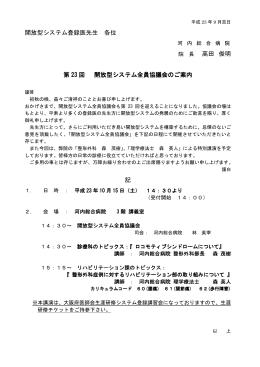 開放型システム登録医先生 各位 高田 俊明 第 23 回 開放型システム