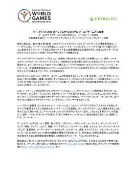 ハーバライフ、2015 スペシャルオリンピックス ワールドゲームズに協賛