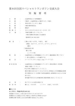 第8回全国スペシャルトランポリン交流大会 実 施 要 項