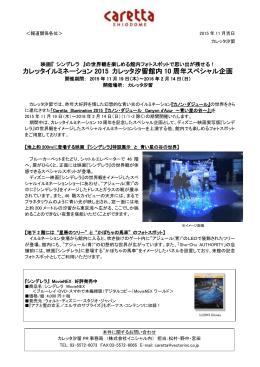 カレッタイルミネーション 2015 カレッタ汐留館内 10 周年スペシャル企画