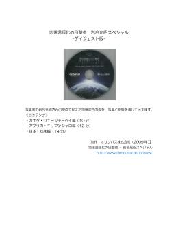 地球温暖化の目撃者 岩合光昭スペシャル -ダイジェスト版-