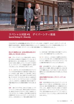 スペシャル対談 #1 ダイバーシティ推進
