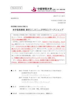 本学客員教授 新沢としひこさんが学生とワークショップ