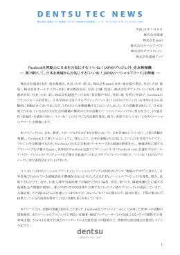 「いいね!JAPANプロジェクト」を本格稼働 ― 第1弾として
