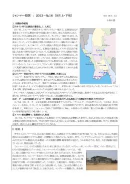 ミャンマー短信 : 2013-№16 (9月上・下旬)