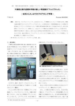 千葉県立現代産業科学館の新しい常設展示「アルゴブロック」 -幼児から