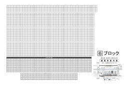 A席6ブロック図面(PDF) - 全国花火競技大会「大曲の花火」