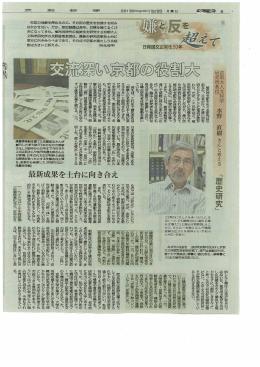 交流深い京都の役割大 - 京都大学人文科学研究所