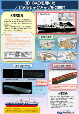 3D-CADを用いた デジタルモックアップ船の開発