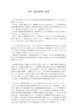 吉野 賢治理事長 挨拶