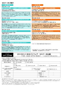 セミナーのご紹介 2013セントまるごとフェア セミナー申込書