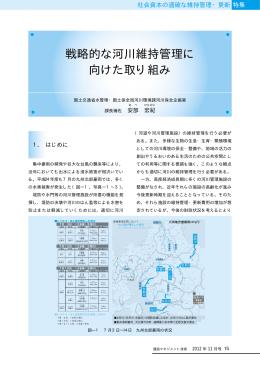 戦略的な河川維持管理に向けた取り組み /国土