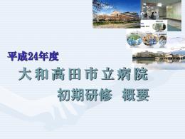 PDF版 - 大和高田市立病院