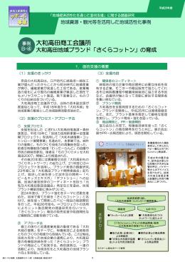大和高田商工会議所 - 中小企業基盤整備機構