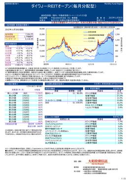 月次レポート - 大和投資信託