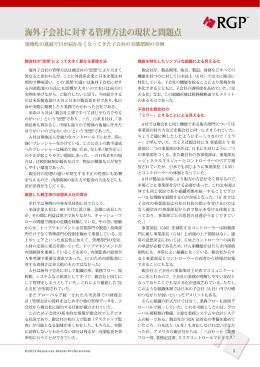 海外子会社に対する管理方法の現状と問題点(PDF)