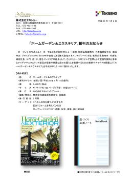 「ホームガーデン&エクステリア」創刊のお知らせ