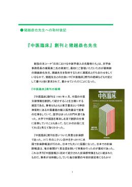 『中医臨床』創刊と猪越恭也先生