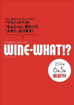 新創刊 - WINE WHAT!?