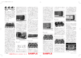 PDFで閲覧 - 鉄道模型の総合サイト etrain.jp