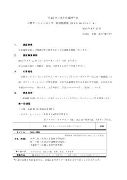 募集要項(5/14 修正版掲載) - 第 27回 日本生命倫理学会年次大会