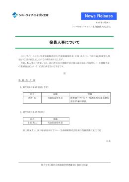 役員人事について - ソニーライフ・エイゴン生命保険