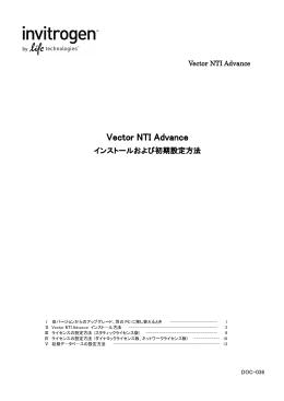 Vector NTI Advance Vector NTI Advance